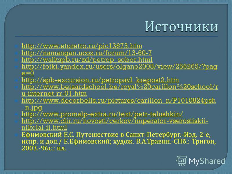 http://www.etoretro.ru/pic13673. htm http://namangan.ucoz.ru/forum/13-60-7 http://walkspb.ru/zd/petrop_sobor.html http://fotki.yandex.ru/users/olgano2008/view/256265/?pag e=0 http://fotki.yandex.ru/users/olgano2008/view/256265/?pag e=0 http://spb-exc