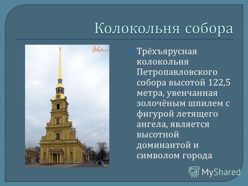 Трёхъярусная колокольня Петропавловского собора высотой 122,5 метра, увенчанная золочёным шпилем с фигурой летящего ангела, является высотной доминантой и символом города
