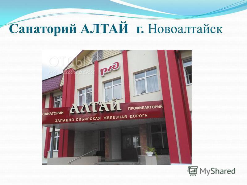 Санаторий АЛТАЙ г. Новоалтайск