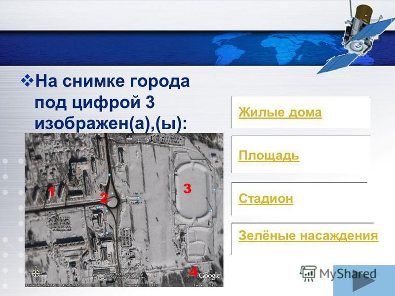 На снимке города под цифрой 2 изображен(а),(ы): Жилые дома Площадь Стадион Зелёные насаждения 2 3 1 4