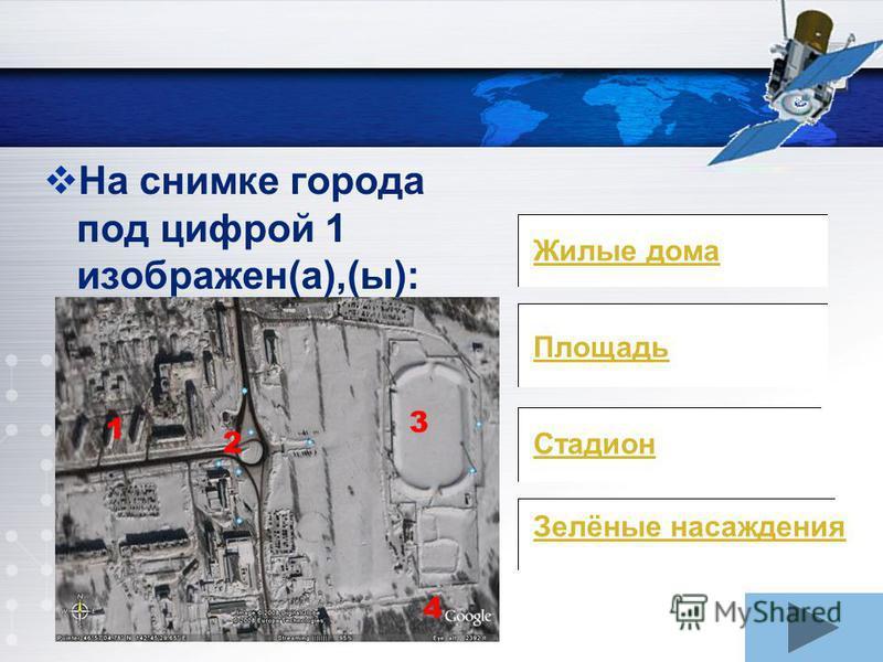 Вид местности изображается с использованием условных знаков на: карте космическом снимке аэрофотоснимке фотографии