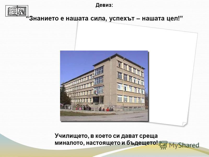 Второ СОУ Проф. Никола Маринов Търговище Девиз: Знанието е нашата сила, успехът – нашата цел! Училището, в което си дават среща миналото, настоящето и бъдещето!