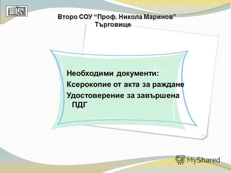 Необходими документи: Ксерокопие от акта за раждане Удостоверение за завършена ПДГ Второ СОУ Проф. Никола Маринов Търговище