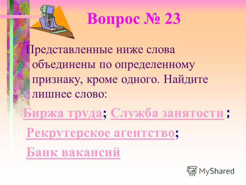 Вопрос 22 Представленные ниже слова объединены по определенному признаку, кроме одного. Найдите лишнее слово: спортивные; познавательные;познавательные педагогические; лингвистические;лингвистические