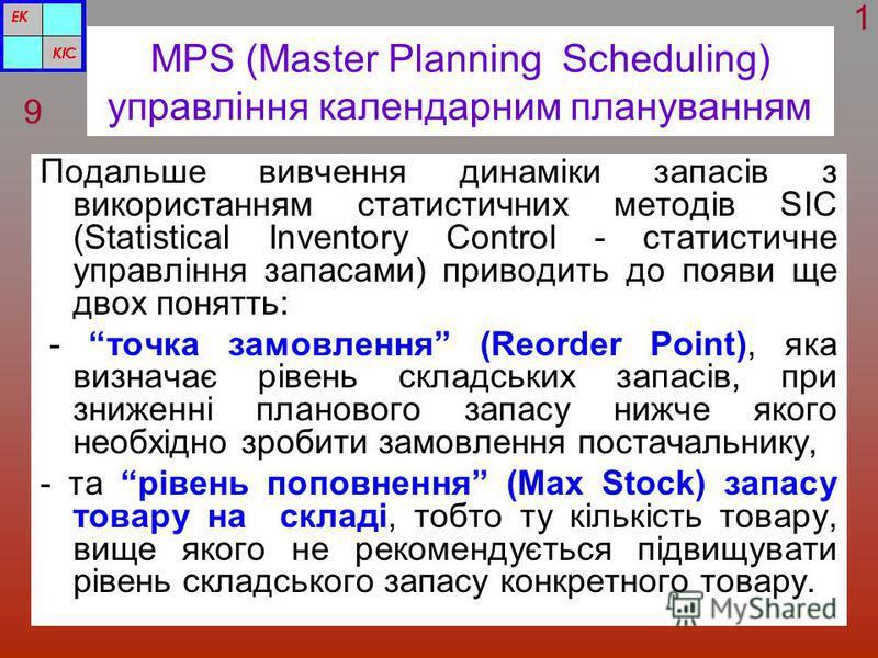 MPS (Master Planning Scheduling) управління календарним плануванням Подальше вивчення динаміки запасів з використанням статистичних методів SIC (Statistical Inventory Control - статистичне управління запасами) приводить до появи ще двох понятть: - то