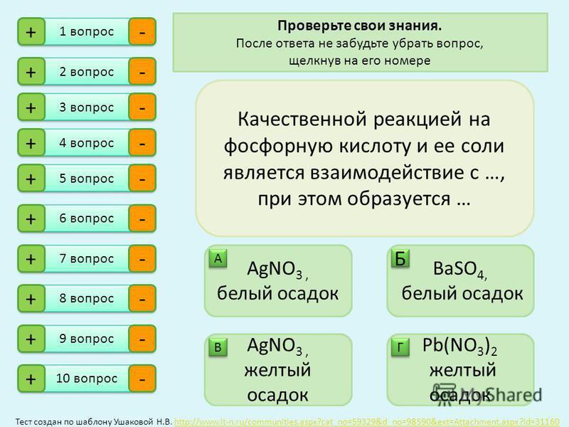 А А Г Г В В Б Б Число электронов на последнем уровне у атома фосфора 3 А А 15 Г Г 31 В В 5 Б Б 1 вопрос +- Степени окисления фосфора -3, 0, +3, +5 А А -3, 0, +5 Г Г 0, +3, +5 В В -2, 0, +5 Б Б 2 вопрос +- В природе фосфор может существовать в виде ок