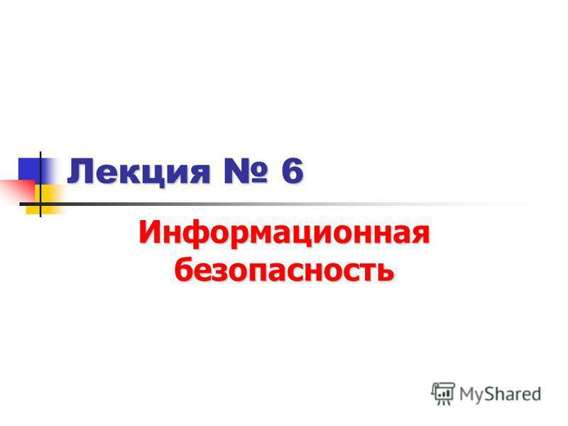Лекция 6 Информационная безопасность