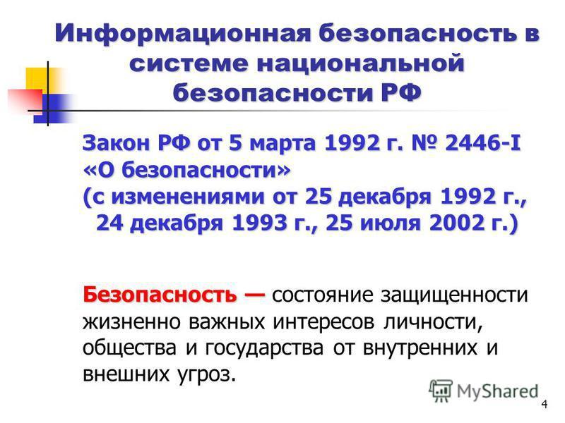4 Закон РФ от 5 марта 1992 г. 2446-I «О безопасности» (с изменениями от 25 декабря 1992 г., 24 декабря 1993 г., 25 июля 2002 г.) Безопасность Безопасность состояние защищенности жизненно важных интересов личности, общества и государства от внутренних