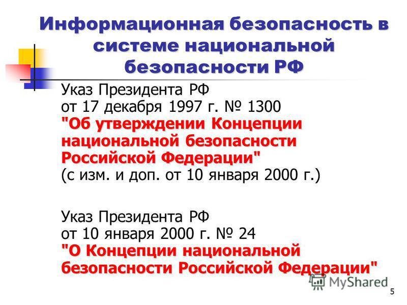 5 Информационная безопасность в системе национальной безопасности РФ