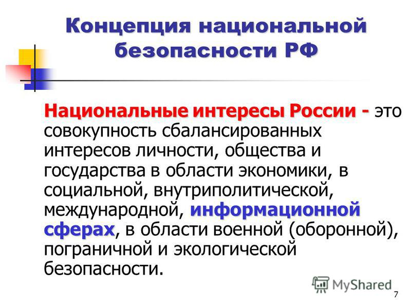 7 Концепция национальной безопасности РФ Национальные интересы России- информационной сферах Национальные интересы России - это совокупность сбалансированных интересов личности, общества и государства в области экономики, в социальной, внутриполитиче