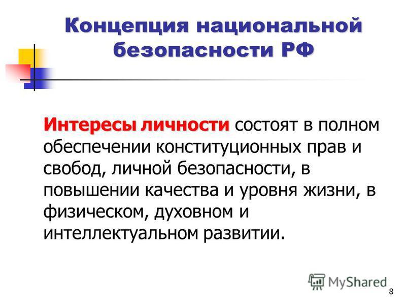 8 Концепция национальной безопасности РФ Интересы личности Интересы личности состоят в полном обеспечении конституционных прав и свобод, личной безопасности, в повышении качества и уровня жизни, в физическом, духовном и интеллектуальном развитии.