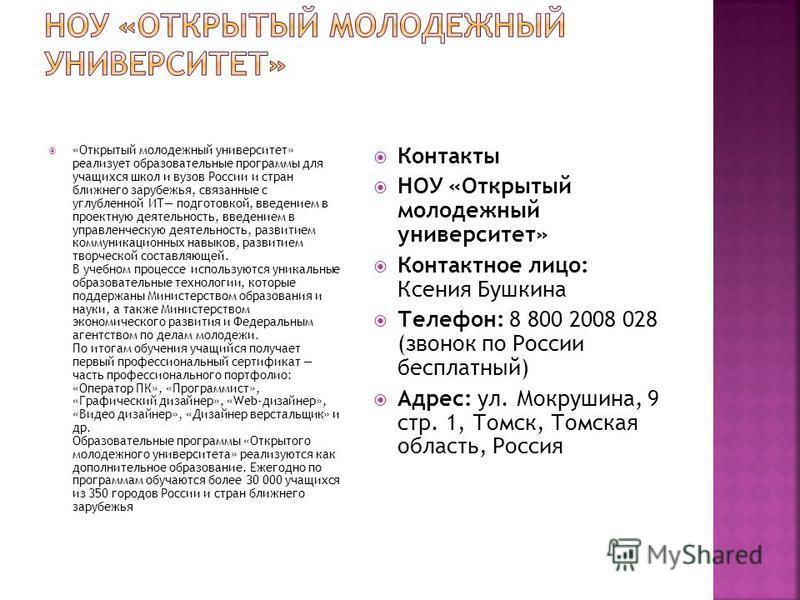 «Открытый молодежный университет» реализует образовательные программы для учащихся школ и вузов России и стран ближнего зарубежья, связанные с углубленной ИТ подготовкой, введением в проектную деятельность, введением в управленческую деятельность, ра