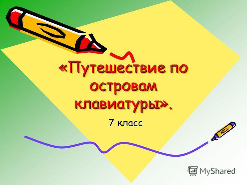 «Путешествие по островам клавиатуры». 7 класс