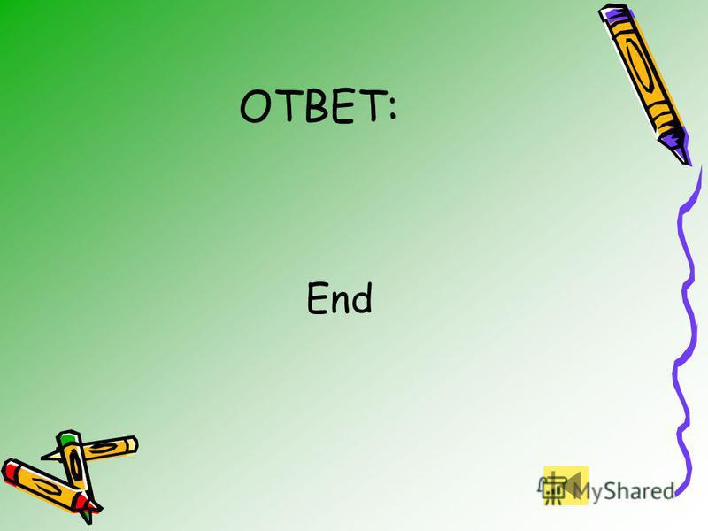 ОТВЕТ: End