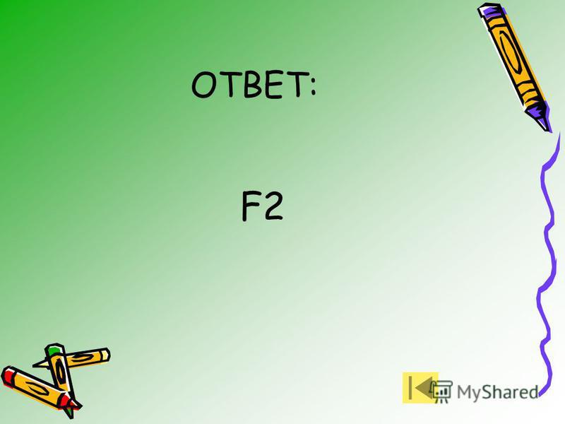 ОТВЕТ: F2F2