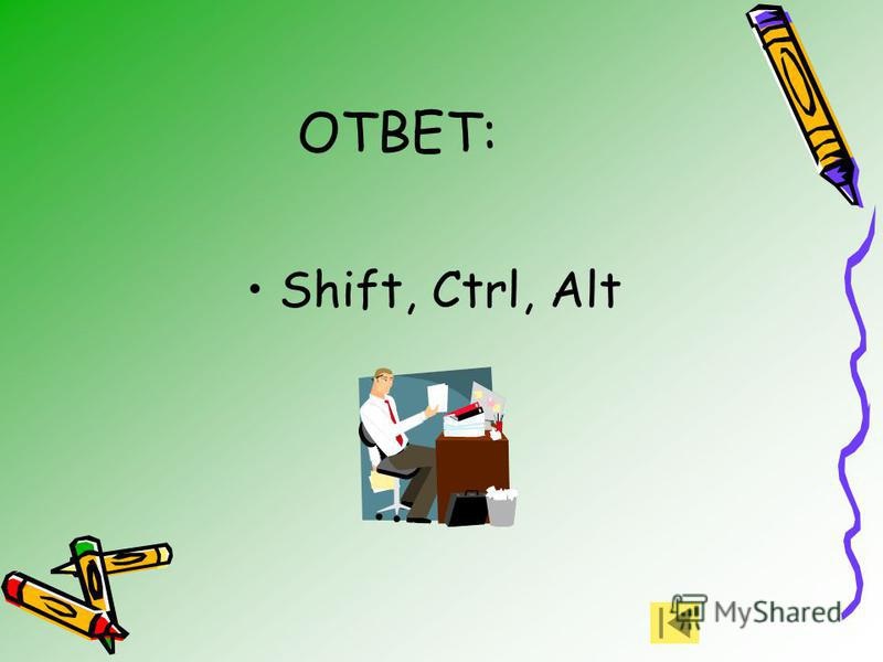 ОТВЕТ: Shift, Ctrl, Alt