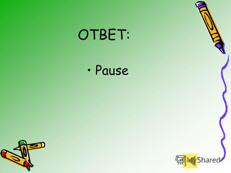 ОТВЕТ: Pause