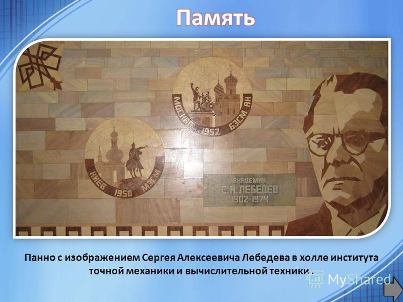 Панно с изображением Сергея Алексеевича Лебедева в холле института точной механики и вычислительной техники.