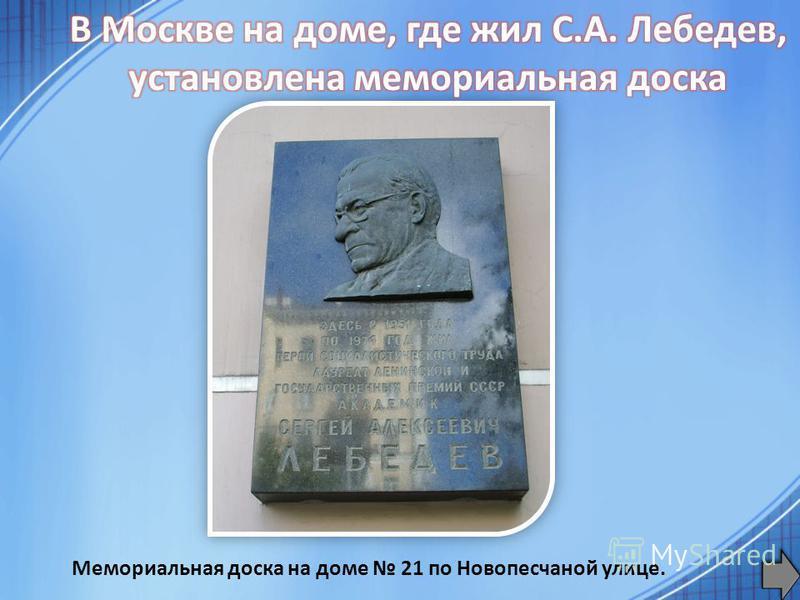 Мемориальная доска на доме 21 по Новопесчаной улице.