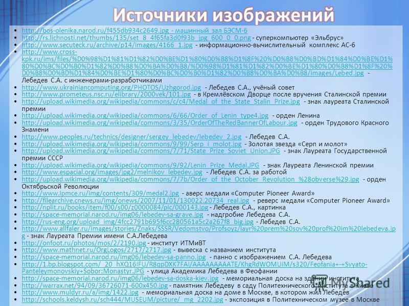 http://bos-olenika.narod.ru/f455db934c2649. jpg - машинный зал БЭСМ-6http://bos-olenika.narod.ru/f455db934c2649. jpg - машинный зал БЭСМ-6 http://rs.lichnosti.net/thumbs/135/set_8_4f65fa3d0f93b_jpg_600_0_0. png - суперкомпьютер «Эльбрус»http://rs.lic