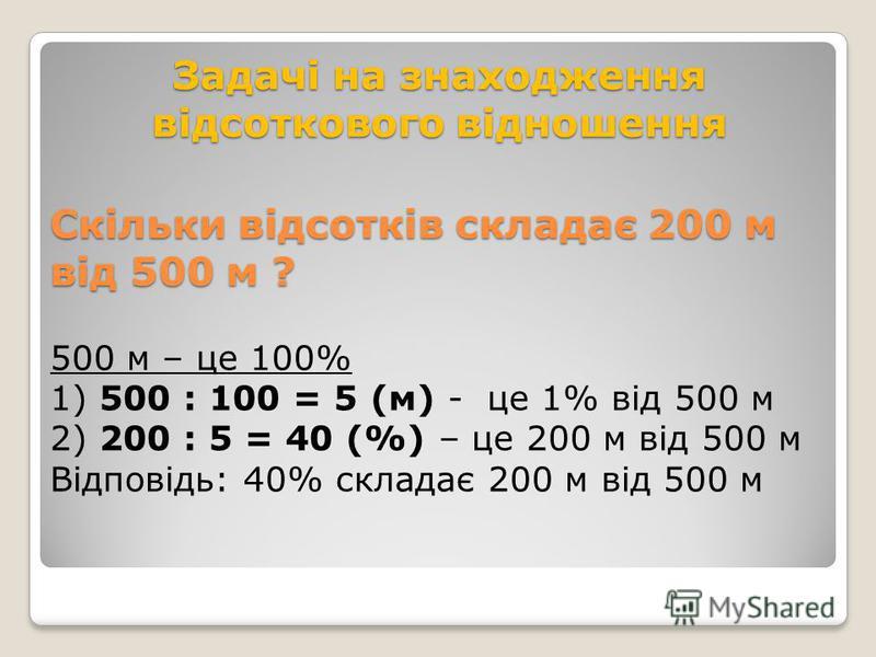 Задачі на знаходження числа за його відсотками Після того, як число зменшили на 40% цього числа, отримали 48. Знайдіть це число. Невідоме число - 100% 1) 100 – 40 = 60(%) – залишилось. 48 - це 60% 2) 48 : 60 = 0,8 – це 1% невідомого числа. 3) 0,8 · 1