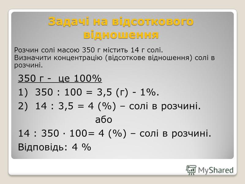 Задачі на знаходження відсоткового відношення Скільки відсотків складає 200 м від 500 м ? 500 м – це 100% 1) 500 : 100 = 5 (м) - це 1% від 500 м 2) 200 : 5 = 40 (%) – це 200 м від 500 м Відповідь: 40% складає 200 м від 500 м