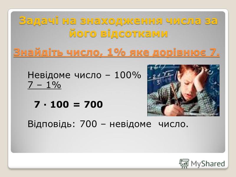 Банк «Віні-Пух і Пятачок» начисляє своїм вкладникам по 10% щомісячно. Іа-Іа зробив внесок в цей банк в розмірі 1 гривни. Скільки грошей він зніме зі свого рахунку через два місяці? 1 гривня – це 100% 1) 1 : 100 · 10 = 0,1(грн.) – 10% від 1 гривни. 2)