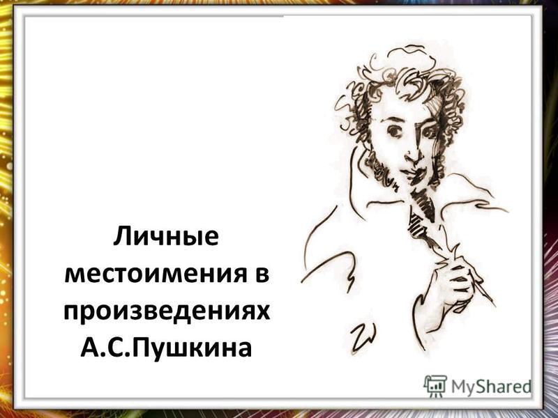 Личные местоимения в произведениях А.С.Пушкина