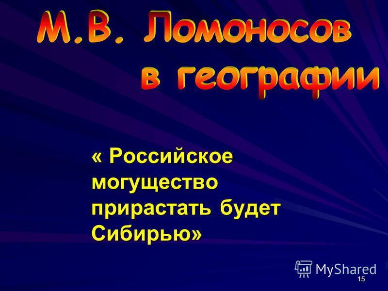 15 « Российское могущество прирастать будет Сибирью»