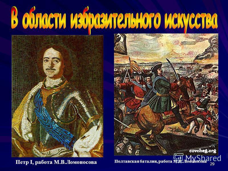 29 Петр I, работа М.В.Ломоносова Полтавская баталия, работа М.В.Ломоносова