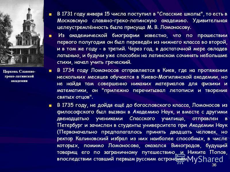 36 В 1731 году января 15 числа поступил в