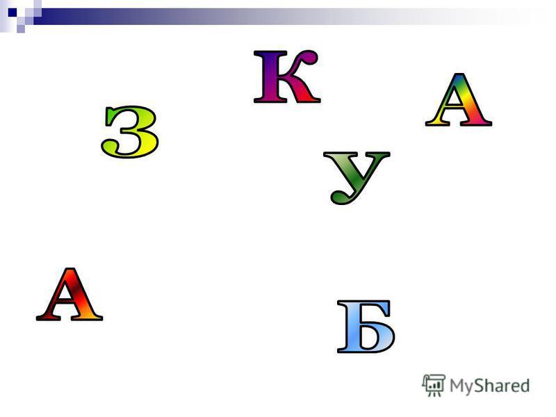 «Звуки [з], [з]. Буква З» 1 класс Презентацию выполнила: Зацепина Л.М. учитель начальных классов МОУ Рымникской СОШ 2010 год