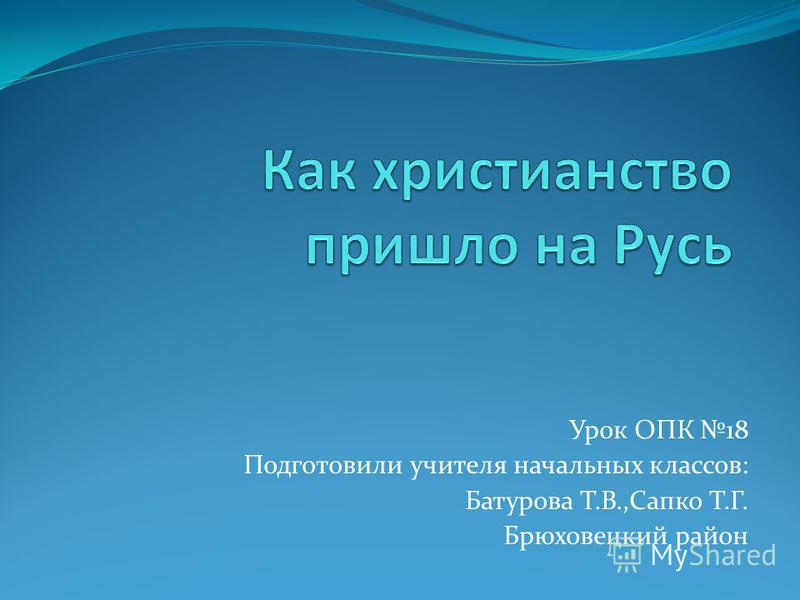 Урок ОПК 18 Подготовили учителя начальных классов: Батурова Т.В.,Сапко Т.Г. Брюховецкий район