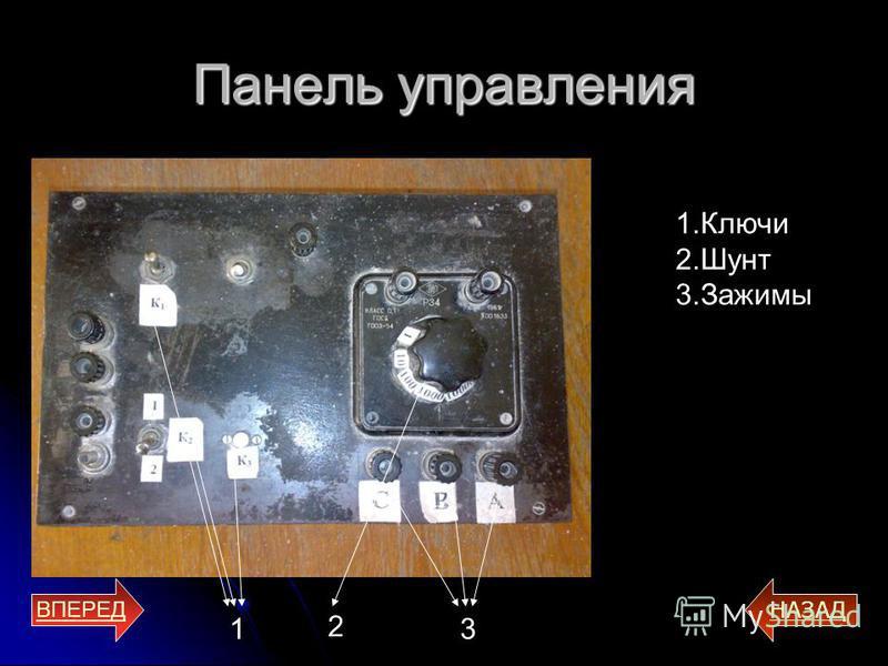 Панель управления 1 ВПЕРЕД НАЗАД 2 3 1. Ключи 2. Шунт 3.Зажимы