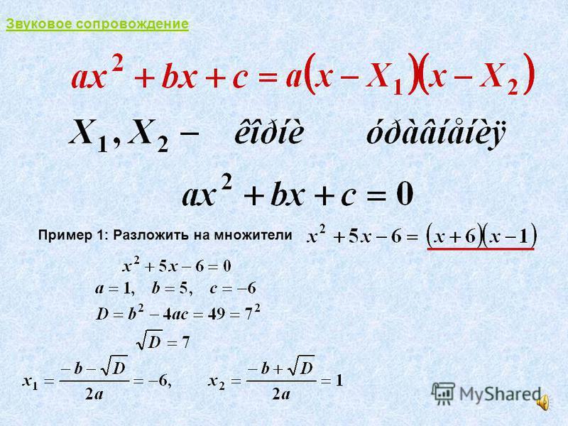 Алгебра 8 класс Звуковое сопровождение