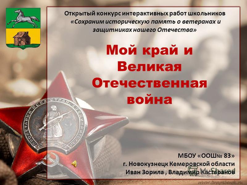 Всероссийский открытый конкурс интерактивных работ школьников сохраним