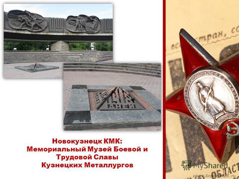 Новокузнецк КМК: Мемориальный Музей Боевой и Трудовой Славы Кузнецких Металлургов