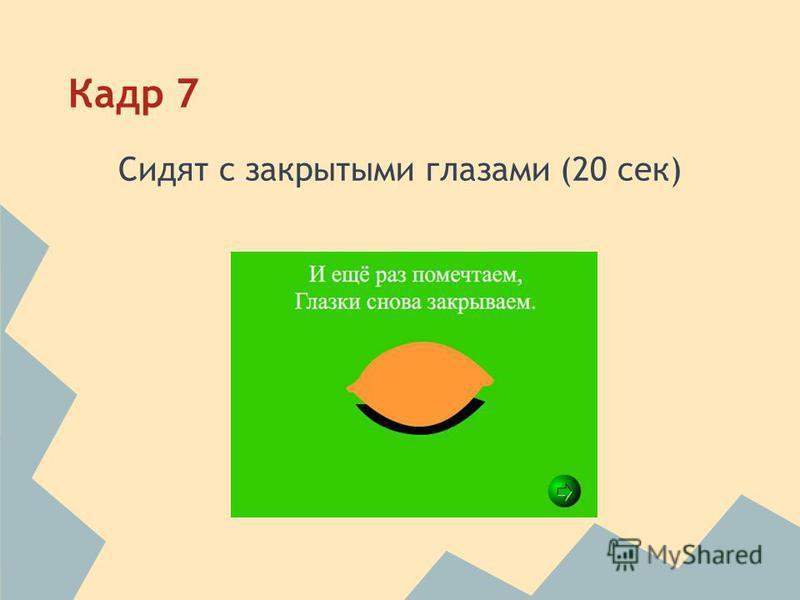 Кадр 7 Сидят с закрытыми глазами (20 сек)