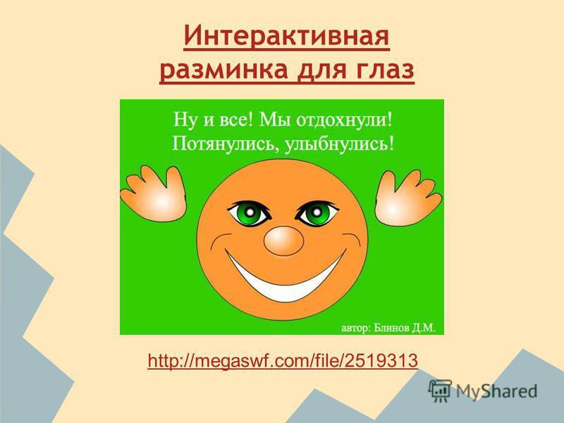 Интерактивная разминка для глаз http://megaswf.com/file/2519313