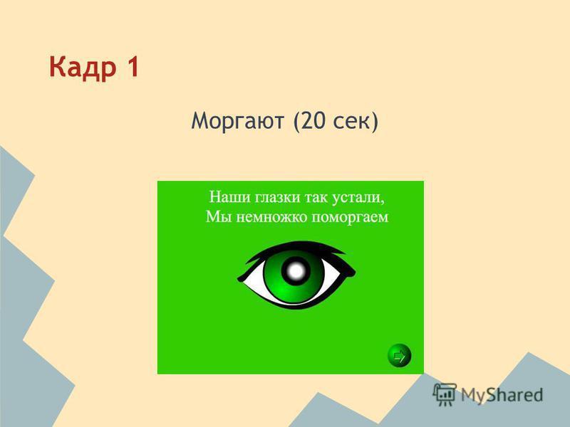 Кадр 1 Моргают (20 сек)