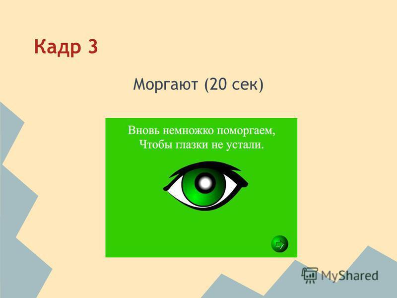 Кадр 3 Моргают (20 сек)