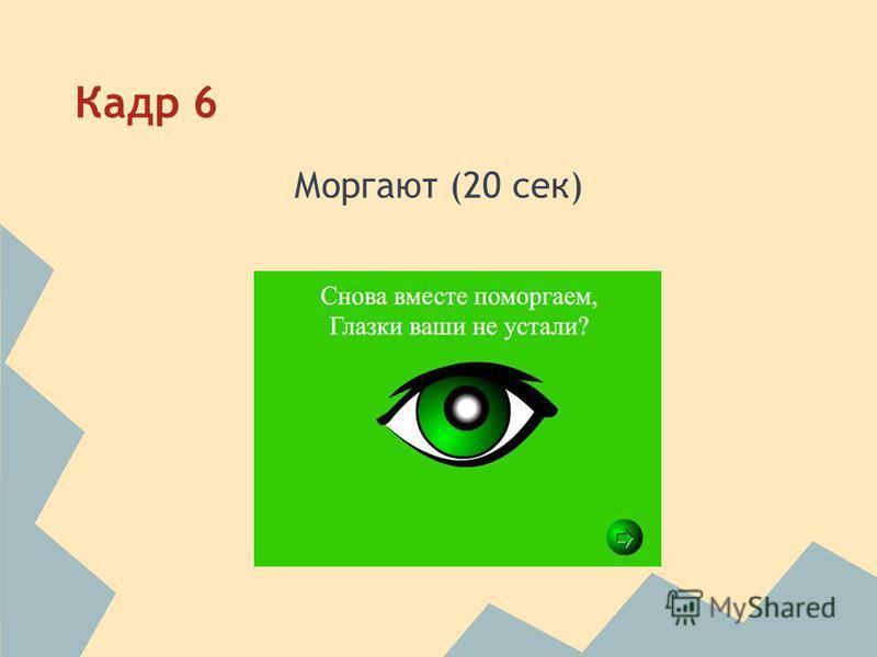 Кадр 6 Моргают (20 сек)