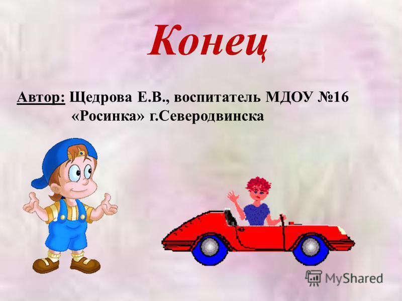 Конец Автор: Щедрова Е.В., воспитатель МДОУ 16 «Росинка» г.Северодвинска
