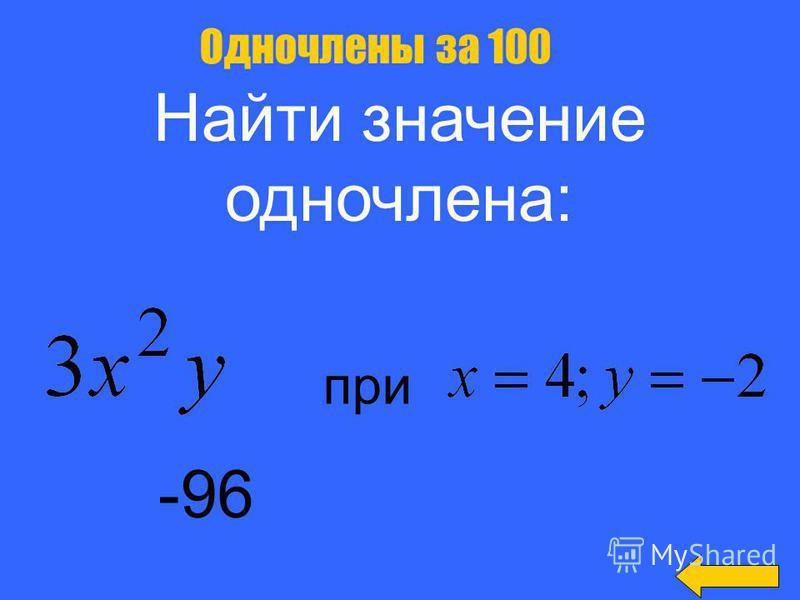 Какое из чисел больше: Свойства степеней за 500 или