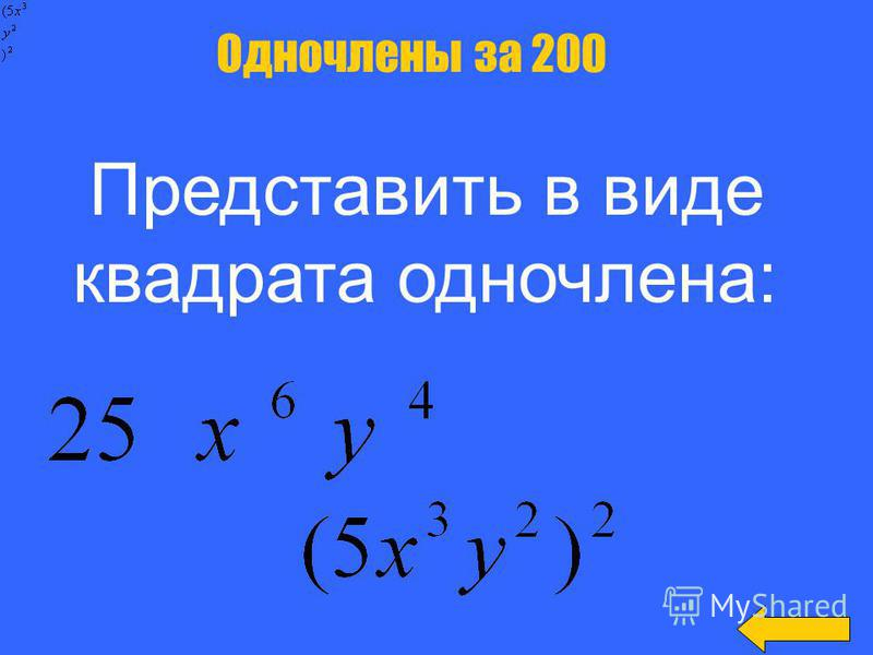 Найти значение одночлена: Одночлены за 100 при -96