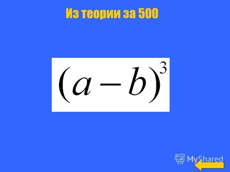 Продолжите фразу: чтобы умножить многочлен на многочлен нужно… Из теории за 400