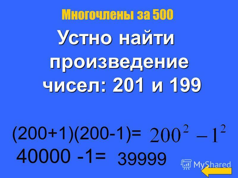 Решить уравнение: Многочлены за 400 -0,2
