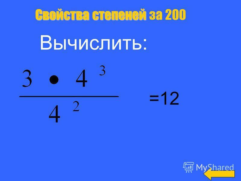 2 а 2 * 3 а = х 21 : х = Свойства степеней Свойства степеней за 100 Выполнить преобразования: