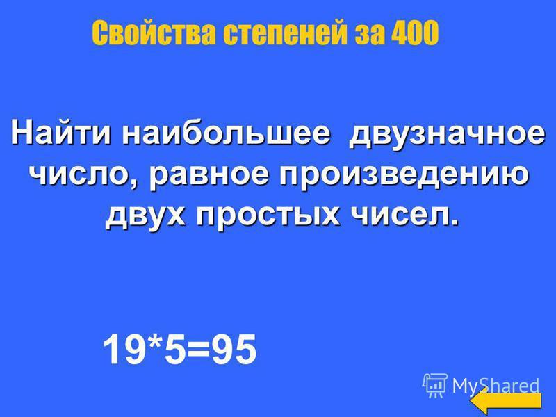 Вычислить: Свойства степеней Свойства степеней за 300 =144