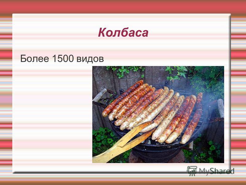 Колбаса Более 1500 видов